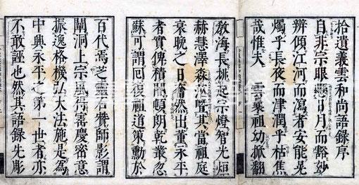 拾遺義雲和尚語録・序1 (東川寺蔵本)