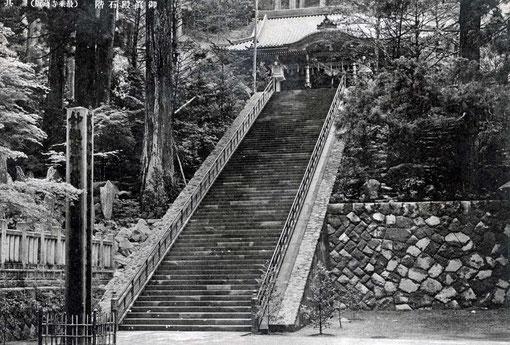 最乗寺御真殿石段・絵葉書(東川寺所蔵)