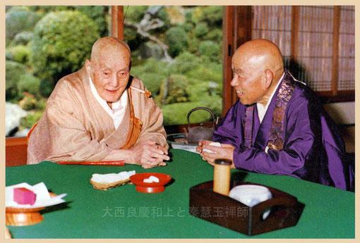 大西良慶和上と秦慧玉禅師