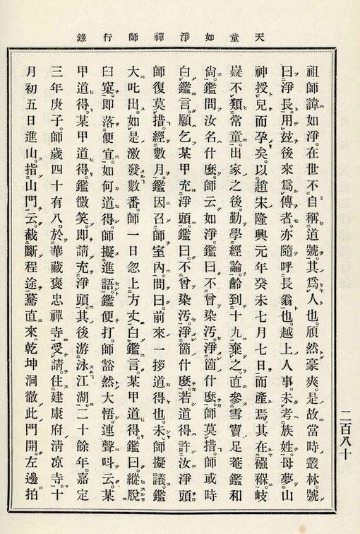 天童如浄禅師行録-2