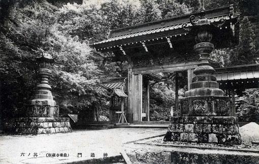 大雄山最乗寺・神通門・絵葉書(東川寺所蔵)