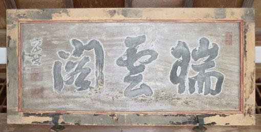 「瑞雲閣」臥雲禅師(永平寺瑞雲閣)(東川寺撮影)