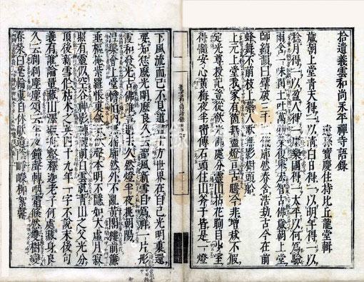 拾遺義雲和尚語録・永平禪寺語録 (東川寺蔵本)