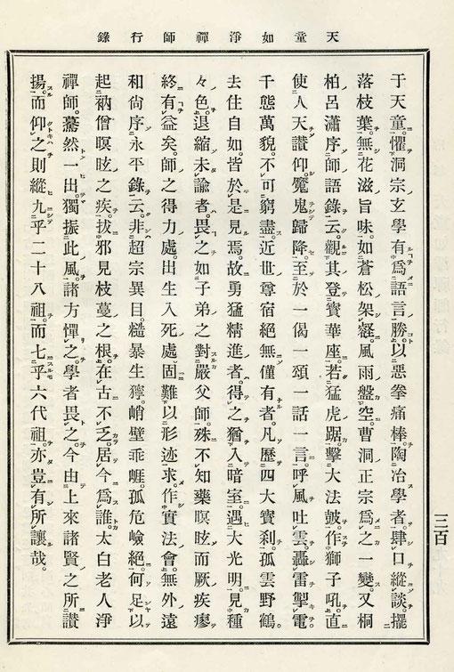 天童如浄禅師行録-22