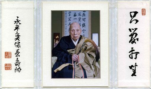 宮崎奕保禅師茶寿記念品 (東川寺所蔵)