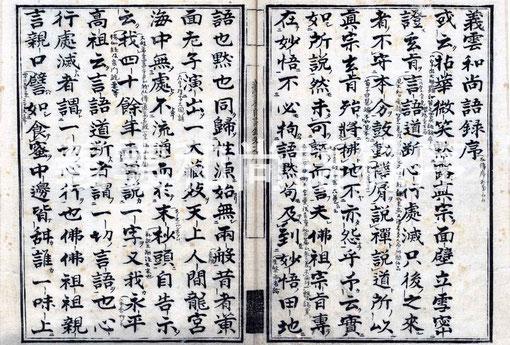 義雲和尚語録 序1 (東川寺蔵本)