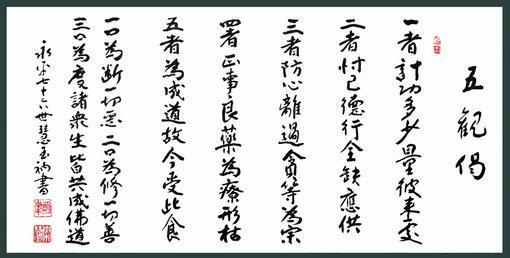 秦慧玉禅師-五観偈(印刷)(東川寺所蔵)