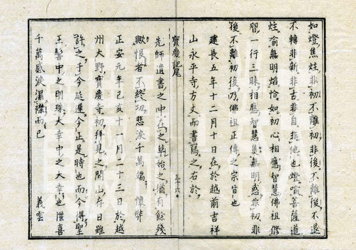 寶慶記・巻末(東川寺蔵本)