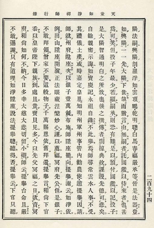 天童如浄禅師行録-16