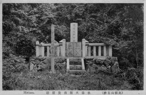 承陽大師得度霊蹟 (比叡山)・絵葉書 (東川寺所蔵)