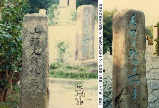 山頭火翁終焉地と句碑 (昭和五十七年撮影)
