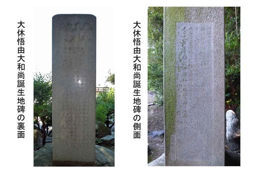 大休悟由大和尚誕生地碑・裏面側面(東川寺撮影)