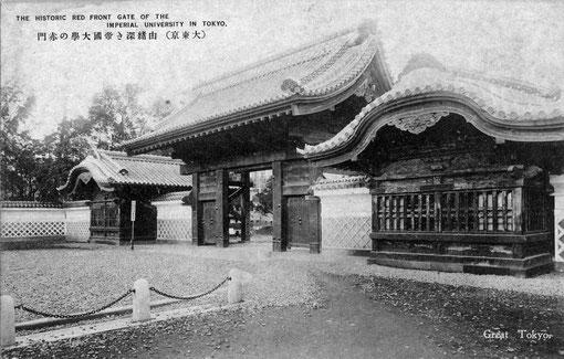 (大東京) 由緒深き帝国大学の赤門・絵葉書(東川寺所蔵)