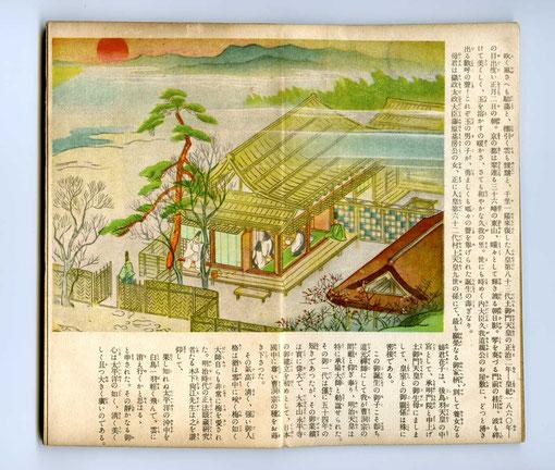 承陽大師御画傳・折り本1~2頁