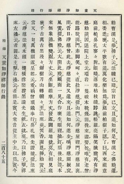天童如浄禅師行録-7