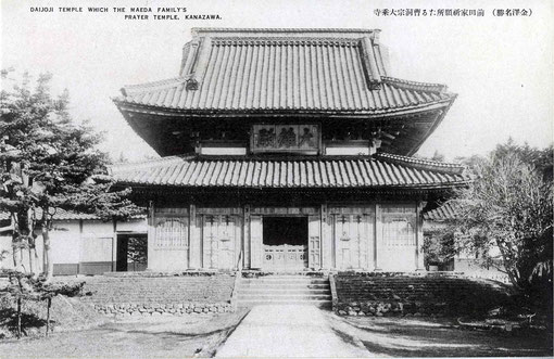 金沢・大乗寺・絵葉書 (東川寺所蔵)