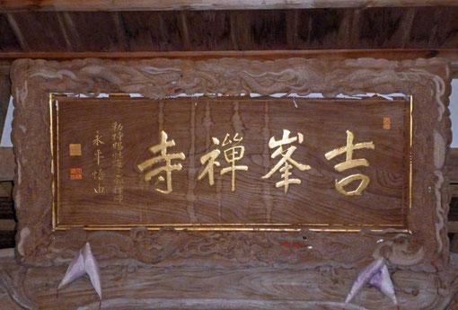 吉峰禅寺・永平悟由禅師 (寺号額)(東川寺撮影)