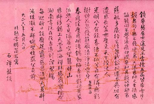 追慕六湛恩師-石禅盤談(東川寺蔵)