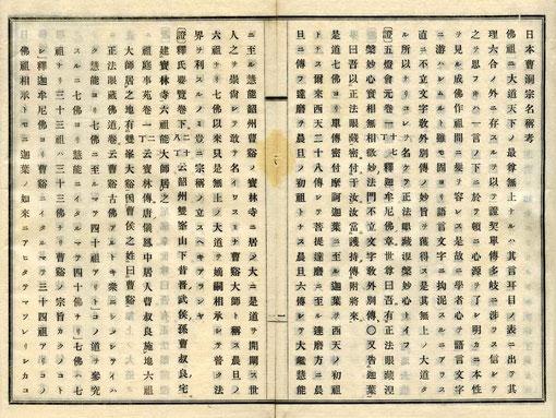 日本曹洞宗名称考・本文