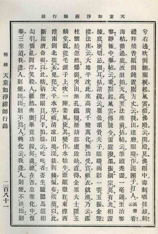 天童如浄禅師行録-3