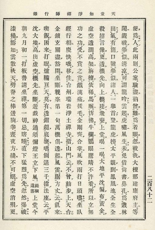 天童如浄禅師行録-4