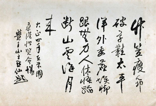 日置黙仙・破草鞋-1