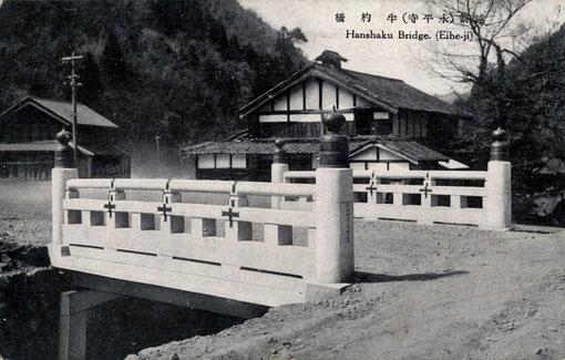 半杓橋(永平寺参道)・絵葉書(東川寺所蔵)