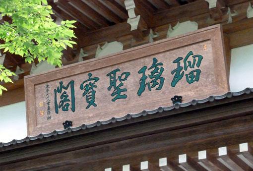 永平寺「瑠璃聖寶閣」・永平七十八世奕保衲(撮影・東川寺)
