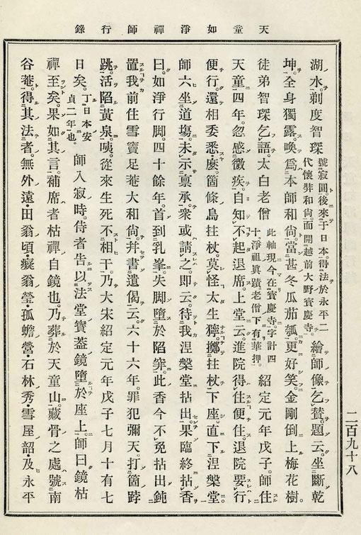 天童如浄禅師行録-20