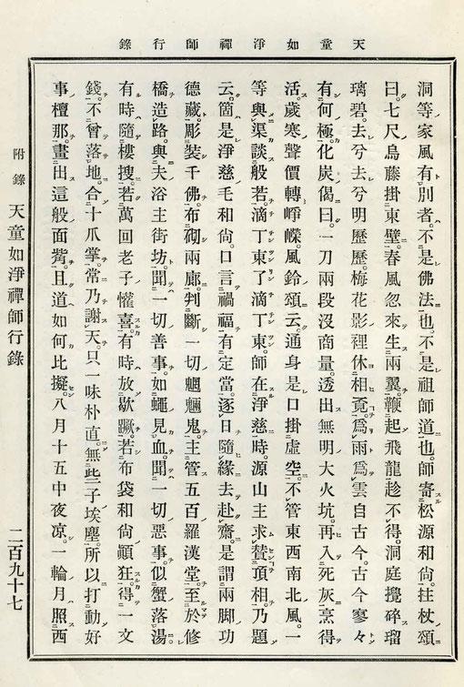 天童如浄禅師行録-19