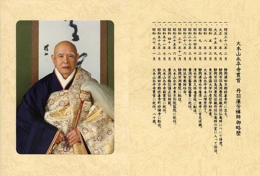 丹羽廉芳禅師・晋山不腆2(東川寺所蔵)