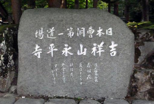 日本曹洞第一道場 吉祥山永平寺(東川寺撮影)