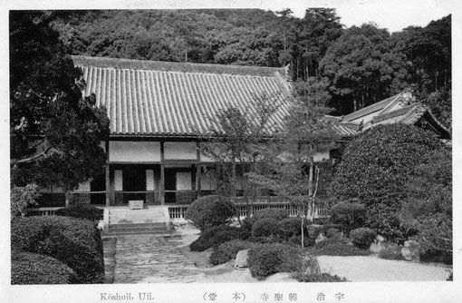 宇治 興聖寺 本堂 絵葉書(東川寺所蔵)