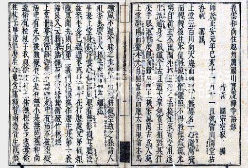 義雲和尚語録・宝慶寺語録1 (東川寺蔵本)