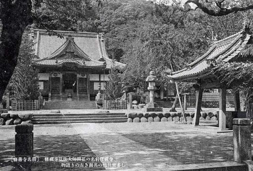 修善寺町・修禅寺・絵葉書(東川寺所蔵)