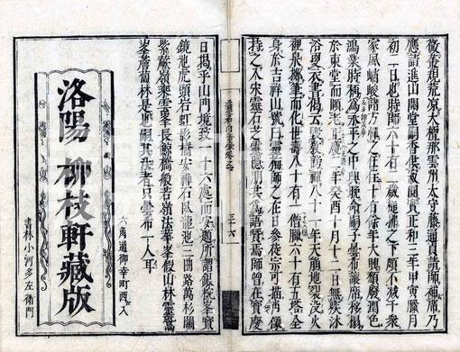 義雲和尚略傳2(東川寺蔵本)