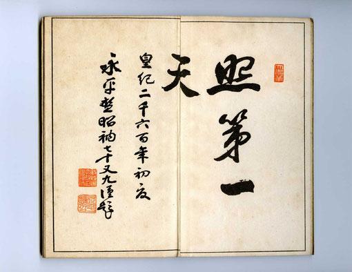 承陽大師御画傳・秦慧昭禅師書 (折り本裏)