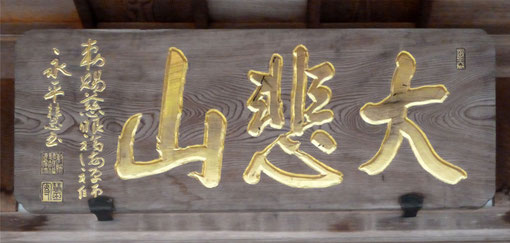 「大悲山」勅賜慈眼福海禅師永平慧玉(永平寺地藏院)(東川寺撮影)