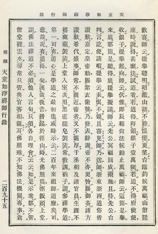 天童如浄禅師行録-17