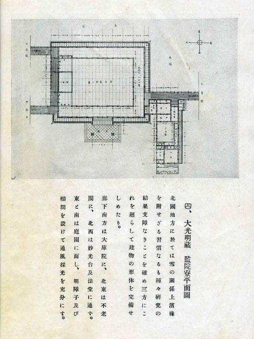 四、大光明蔵・監院寮平面図