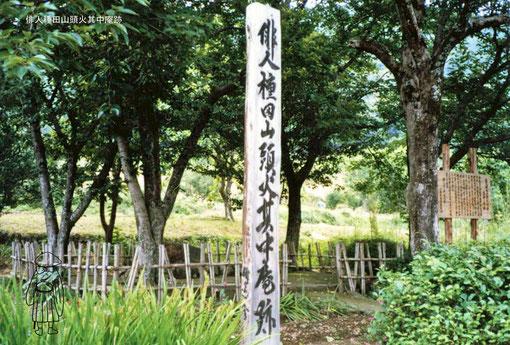 俳人種田山頭火其中庵跡 (昭和六十年撮影)