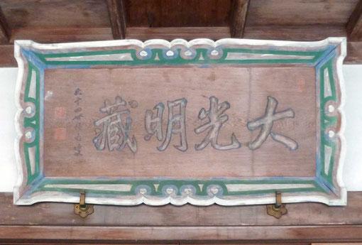 大光明蔵・六十四世悟由叟(永平寺)