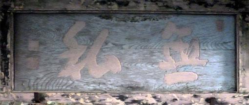 「無私」・臥雲禅師揮毫額 (永平寺鎭守堂)(東川寺撮影)