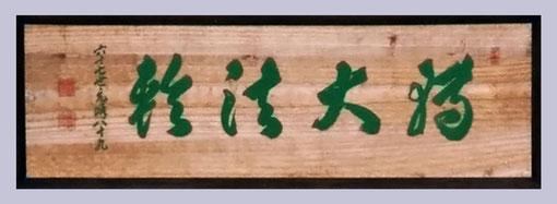 「轉大法輪」・六十七世元峰八十九 (永平寺光明蔵)(東川寺撮影)