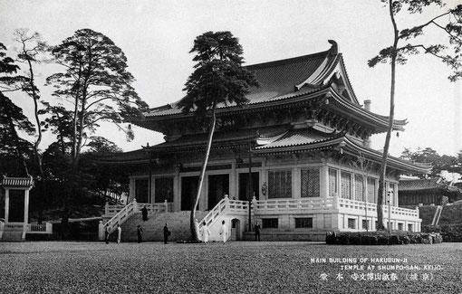 (京城)春畝山博文寺・本堂・絵葉書(東川寺所蔵)