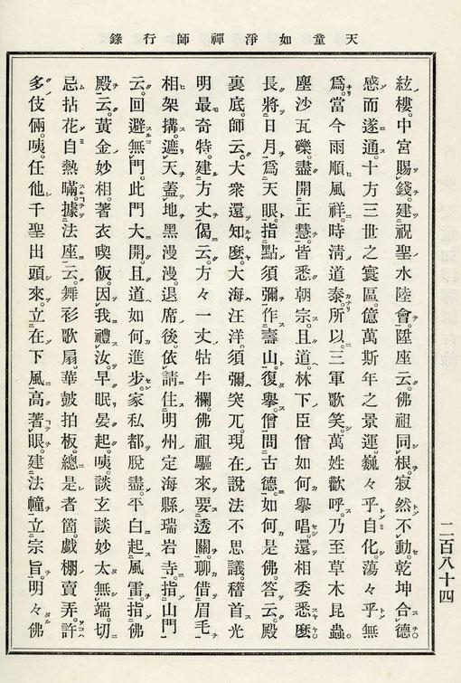 天童如浄禅師行録-6