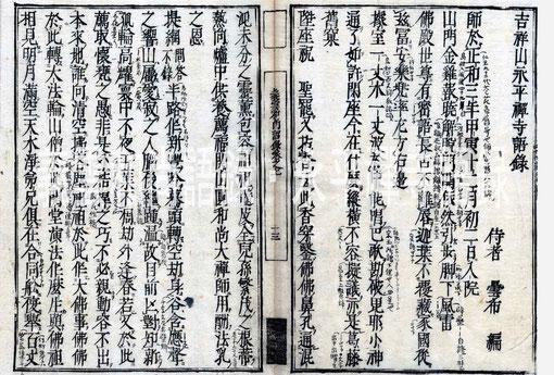 義雲和尚語録・永平禅寺語録1 (東川寺蔵本)