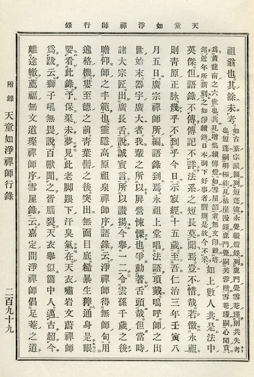 天童如浄禅師行録-21