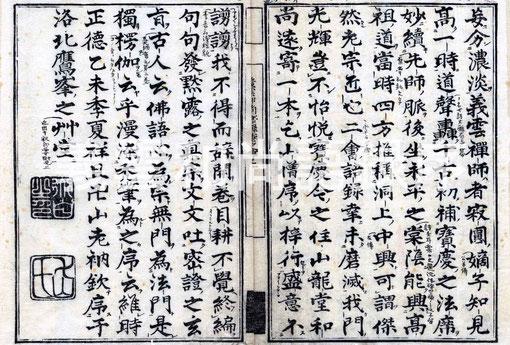 義雲和尚語録 序2 (東川寺蔵本)