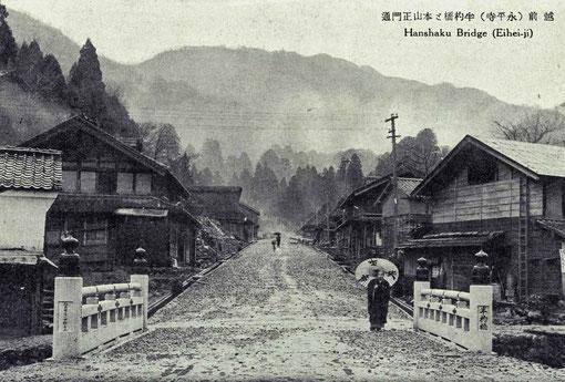 永平寺半杓橋と本山正門通・絵葉書(東川寺所蔵)